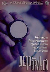 Смотрите онлайн Дело врачей
