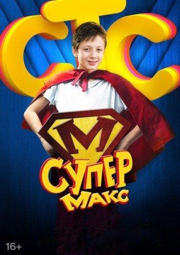 Постер к фильму Супер Макс