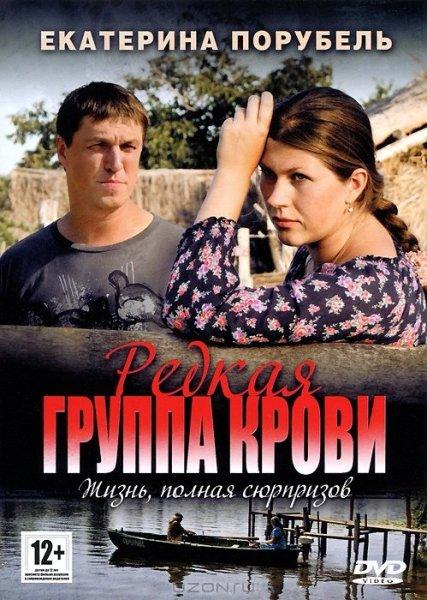 Постер к фильму Редкая группа крови (мини-сериал)