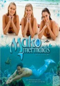 Постер к фильму Секрет острова Мако
