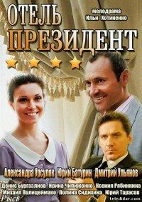Постер к фильму Отель «Президент» (мини-сериал)