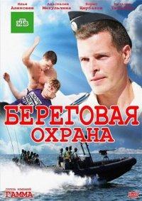 Постер к фильму Береговая охрана