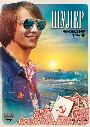 Постер к фильму Шулер