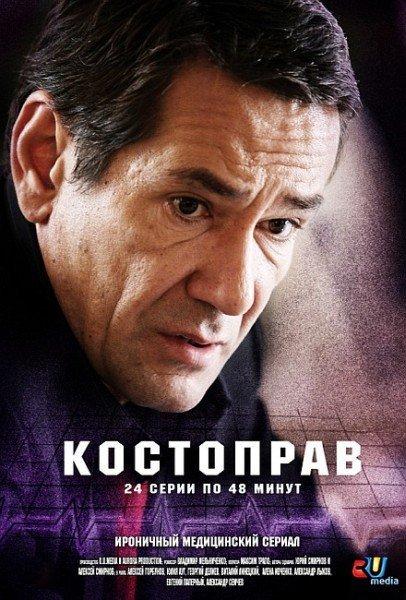Постер к фильму Костоправ