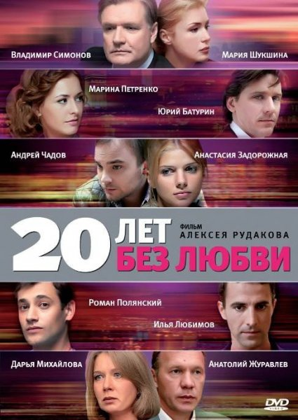 Постер к фильму 20 лет без любви
