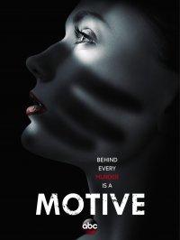 Постер к фильму Мотив