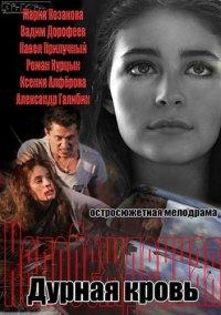 Постер к фильму Дурная кровь