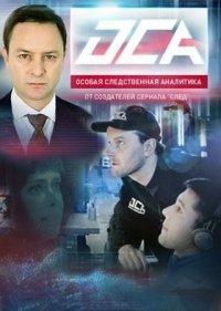 Постер к фильму ОСА
