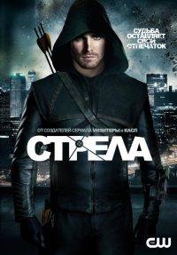 Постер к фильму Стрела