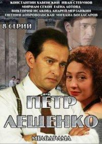 Постер к фильму Петр Лещенко. Все, что было…
