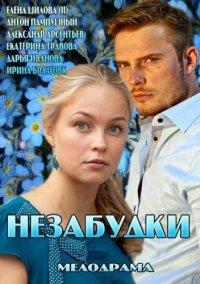Постер к фильму Незабудки (мини-сериал)