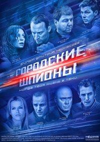 Постер к фильму Городские шпионы