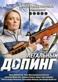 Постер к фильму Легальный допинг