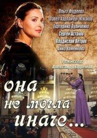 Постер к фильму Она не могла иначе (мини-сериал)