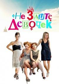 Постер к фильму Не злите девочек