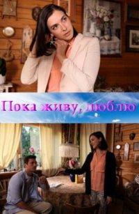 Постер к фильму Пока живу, люблю (мини-сериал)