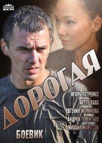 Постер к фильму Дорогая (мини-сериал)