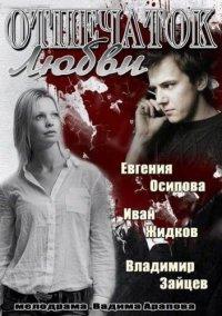 Постер к фильму Отпечаток любви (мини-сериал)