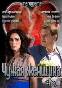 Постер к фильму Чужая женщина (мини-сериал)