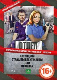 Постер к фильму Отдел