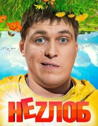 Постер к фильму Неzлоб