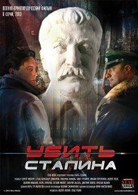Постер к фильму Убить Сталина