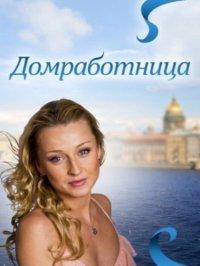 Постер к фильму Домработница
