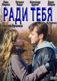 Постер к фильму Ради тебя (мини-сериал)