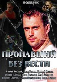 Постер к фильму Пропавший без вести