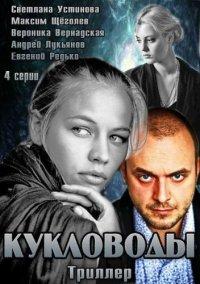 Постер к фильму Кукловоды (мини-сериал)