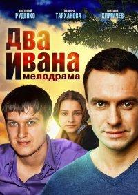 Постер к фильму Два Ивана (мини-сериал)