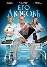Постер к фильму Его любовь (мини-сериал)