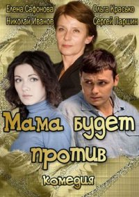 Постер к фильму Мама будет против