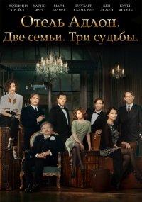 Постер к фильму Отель «Адлон»: Семейная сага