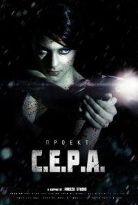 Постер к фильму Проект С.Е.Р.А.