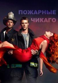 Постер к фильму Пожарные Чикаго