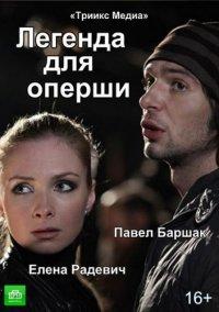 Постер к фильму Легенда для оперши (мини-сериал)