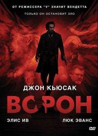 Постер к фильму Ворон