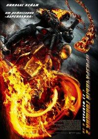 Постер к фильму Призрачный гонщик 2