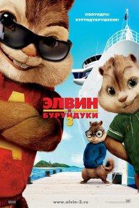 Постер к фильму Элвин и бурундуки 3