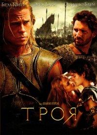 Постер к фильму Троя