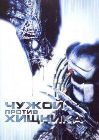 Постер к фильму Чужой против Хищника
