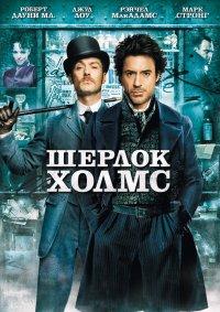Смотрите онлайн Шерлок Холмс