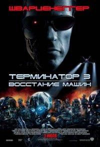 Постер к фильму Терминатор 3: Восстание машин