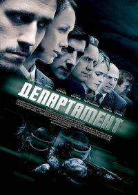 Постер к фильму Департамент