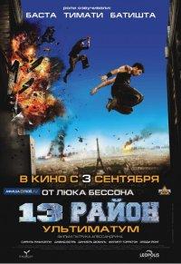 Смотрите онлайн 13-й район: Ультиматум