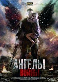Смотрите онлайн Ангелы войны (мини-сериал)