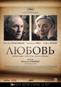 Постер к фильму Любовь