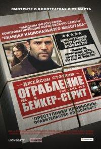 Постер к фильму Ограбление на Бейкер-Стрит