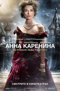 Постер к фильму Анна Каренина